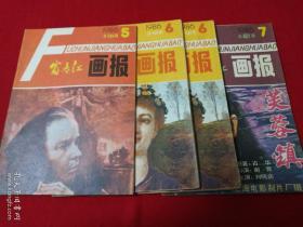 富春江画报4本(1986年第5、6、6、7期)
