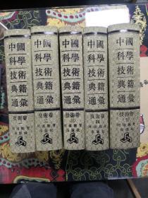 中国科学技术典籍通汇.技术卷(十六开布面精装全五册)