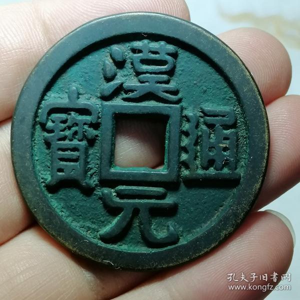 6658.五代十国 名誉品 汉元通宝 背月孕星 折十雕母