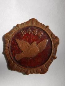 1953年中国人民赴朝慰问团赠和平万岁抗美援朝纪念章