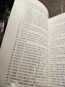 西夏藏传绘画  黑水城出土西夏唐卡研究(彩板图集)
