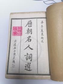 《历朝名人词选》民国十七年石印(13卷6册全)合订成一本
