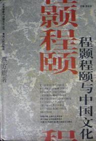 程颢程颐与中国文化