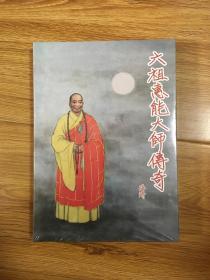六祖慧能大师传奇 (未拆封)
