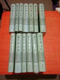 左宗棠全集(全15册)少1(2、4、7、10、12为9品,其余未开封)