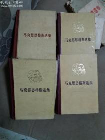 马克思恩格斯选集 全4卷,实物图,品相自鉴