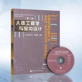 人体工程学与室内设计