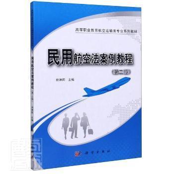 民用航空法案例教程(第2版)