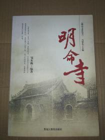 桃山文史丛书:明命寺