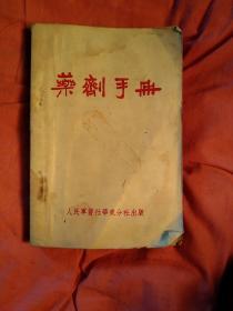 建国初期人民军医  药剂手册