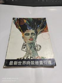 最新世界时装绘画引导