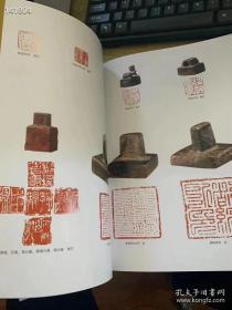 绝版书东方艺术书法 ——秦汉铜玺印