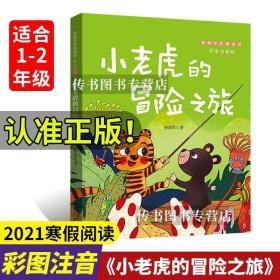 现货【2021寒假阅读】彩图注音版 小老虎的冒险之旅 孙幼军 202112 吉林出版集团拼音版D
