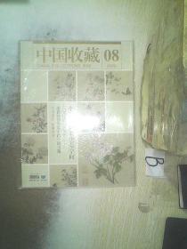 中国收藏2012 8  .