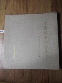 中国牡丹摄影集锦(书套有损书无损)