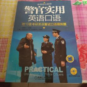 警官实用英语口语(带光盘)