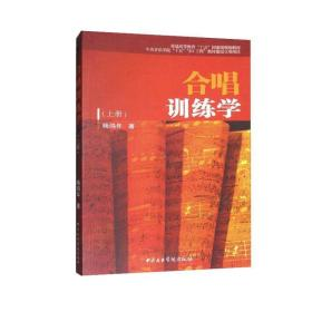 正版 合唱訓練學(上) 音樂 聲樂 中央音樂學院出版社