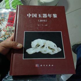 中国玉器年鉴(2015)(16开精装)