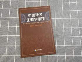 中国地名生僻字集注
