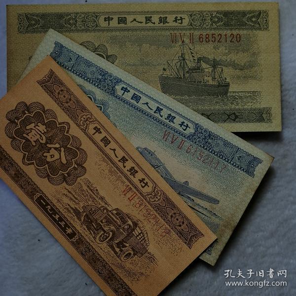 第三套人民币 壹分 贰分 伍分 纸币 带编号