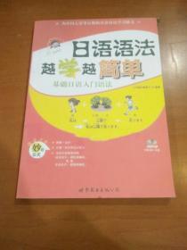 日语语法越学越简单:基础日语入门语法