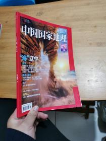 中国国家地理:辽宁专辑上 2020.01