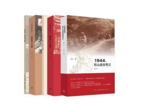 三联书店!余戈 滇西抗战三部曲 3册 1944腾冲之围 松山战役笔记 龙陵会战