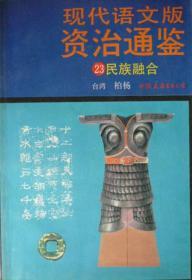 现代语文版资治通鉴23:民族融合