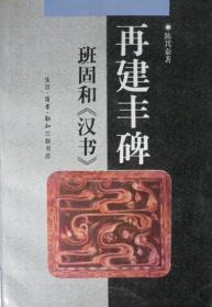 再建丰碑:班固和《汉书》