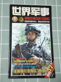 世界军事杂志2020年9月上第17期.