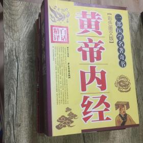 白话精译黄帝内经(彩色图文版)