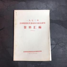 1972年全国棉花枯黄萎病综合防治研究资料汇编