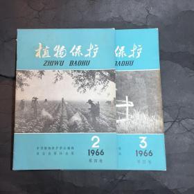 植物保护1966.2和3