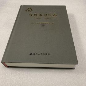 宜兴市卫生志(1988-2016)