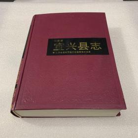 江苏省—— 宜兴县志(老县志 ~止于1987年)