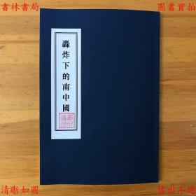 【复印件】轰炸下的南中国-曹聚仁-民国战时出版社刊本