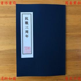 【复印件】抗战三周年-国民出版社-民国国民出版社刊本