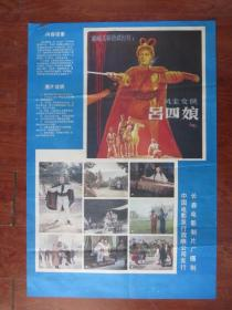 老电影海报:《风尘女侠吕四娘》(武打片,长春电影制片厂摄制,二开)