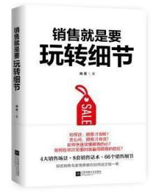 全新正版图书 销售就是要玩转细节 南勇 江苏凤凰文艺出版社 9787559422187时代蔚蓝书店