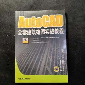 AutoCAD全套建筑绘图实战教程