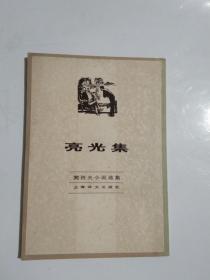 契诃夫小说选集.7.亮光集