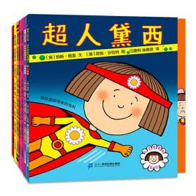 机灵鬼黛西7册(《吃掉你的豌豆》系列作品)