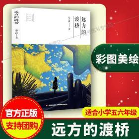 现货【2021寒假五六年级阅读】 远方的渡桥 张之路 著适合小学10-12岁阅读儿童文学书籍L