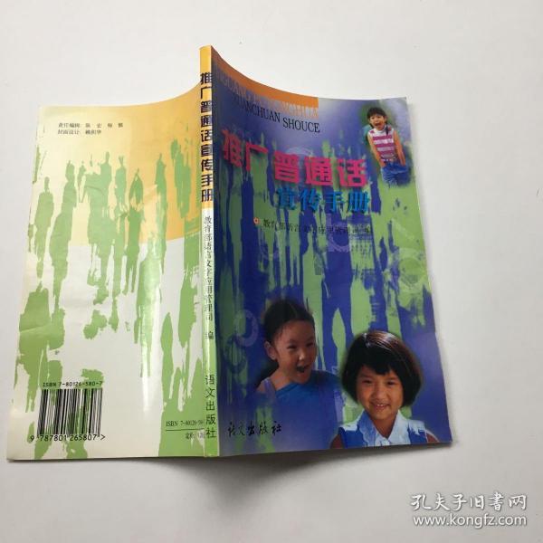 推广普通话宣传手册