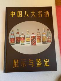 八大名酒鉴定书