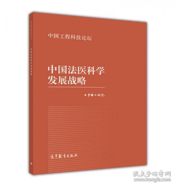中国法医科学发展战略