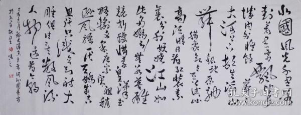 【自写自销】当代艺术家协会副主席王丞手写沁园春雪2052