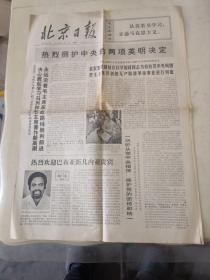 北京日报第3462号1976年10月11日【4版】