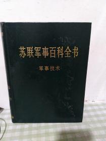 苏联军事百科全书 军事技术 8