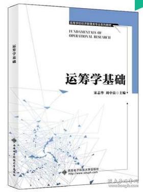 运筹学基础 9787560658919 宋志华 西安电子科技大学出版社